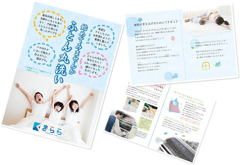 小冊子無料プレゼント 「始めてみませんか ふとん丸洗い」