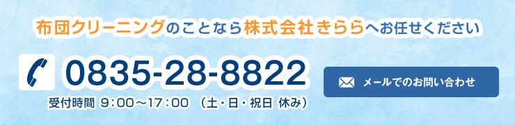 布団クリーニングのことなら株式会社きららにお任せください TEL:0835-28-8822 受付時間9:00~17:00(土・日・祝日休み)